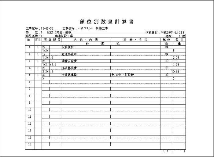 株式会社ハウズ 意匠積算ソフト...